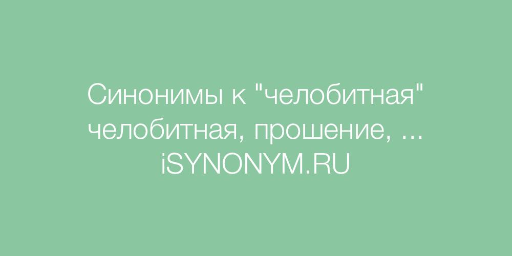 Синонимы слова челобитная