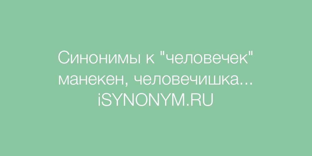 Синонимы слова человечек