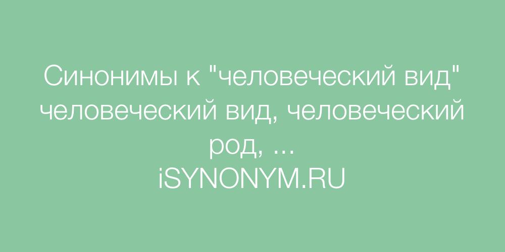 Синонимы слова человеческий вид