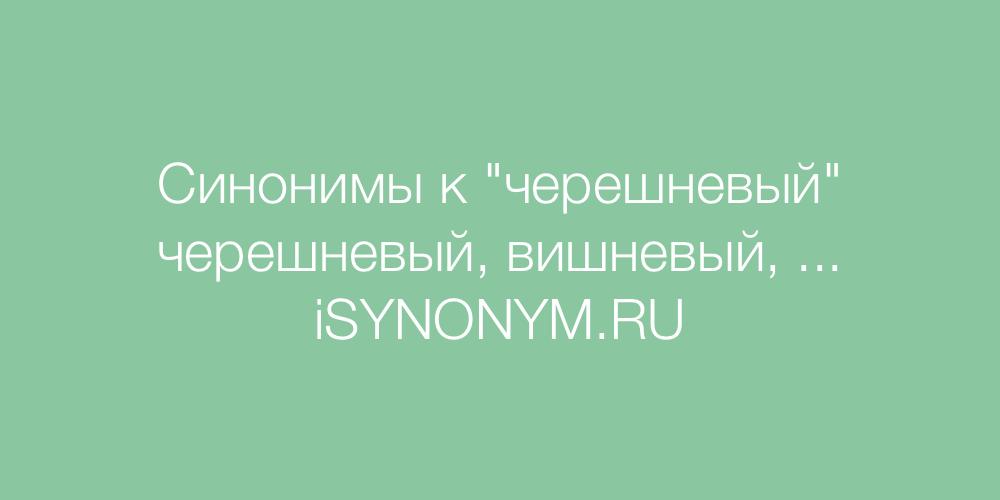 Синонимы слова черешневый