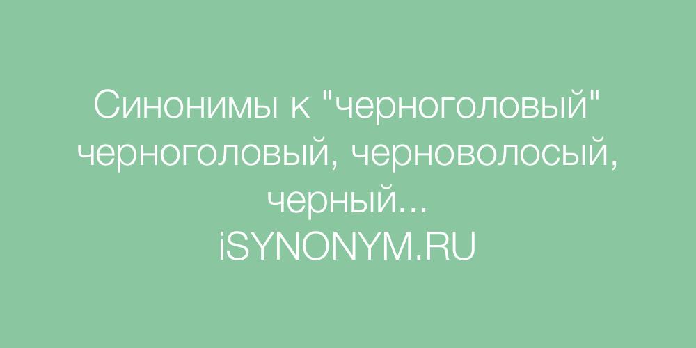 Синонимы слова черноголовый
