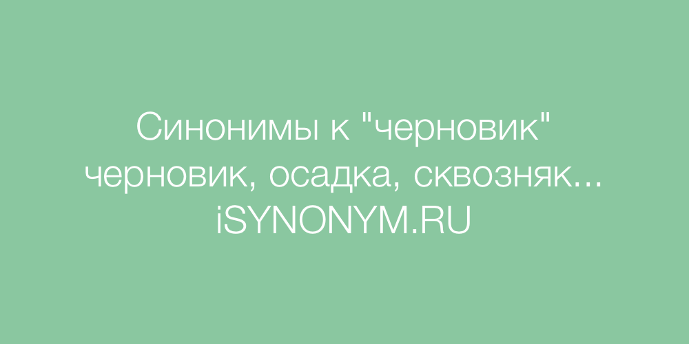 Синонимы слова черновик