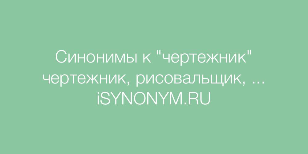 Синонимы слова чертежник
