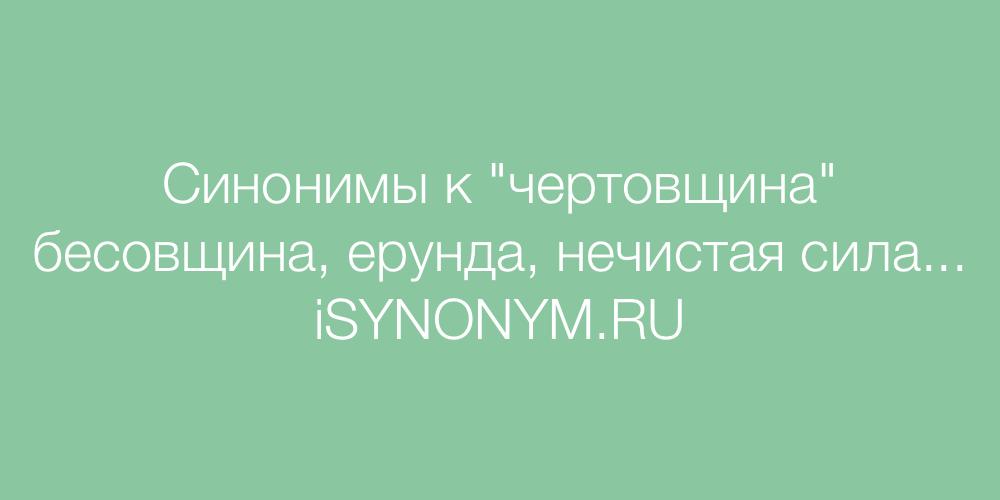 Синонимы слова чертовщина