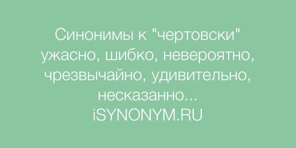 Синонимы слова чертовски