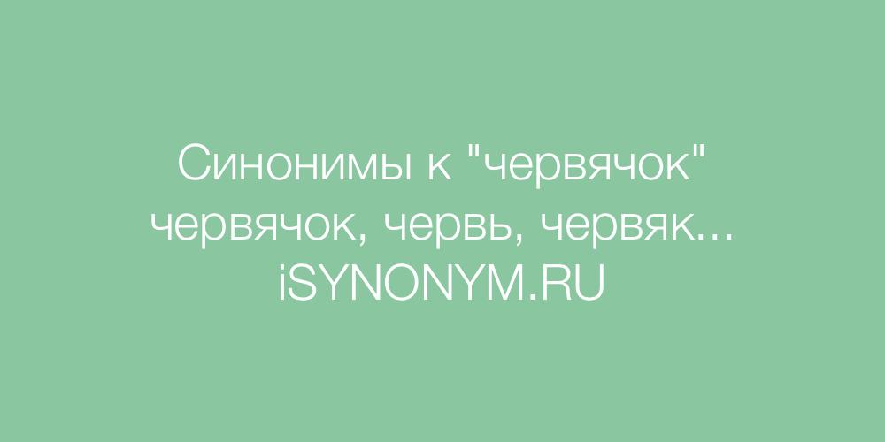 Синонимы слова червячок