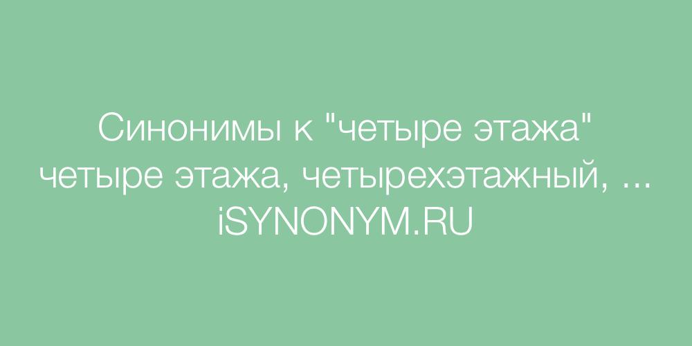 Синонимы слова четыре этажа