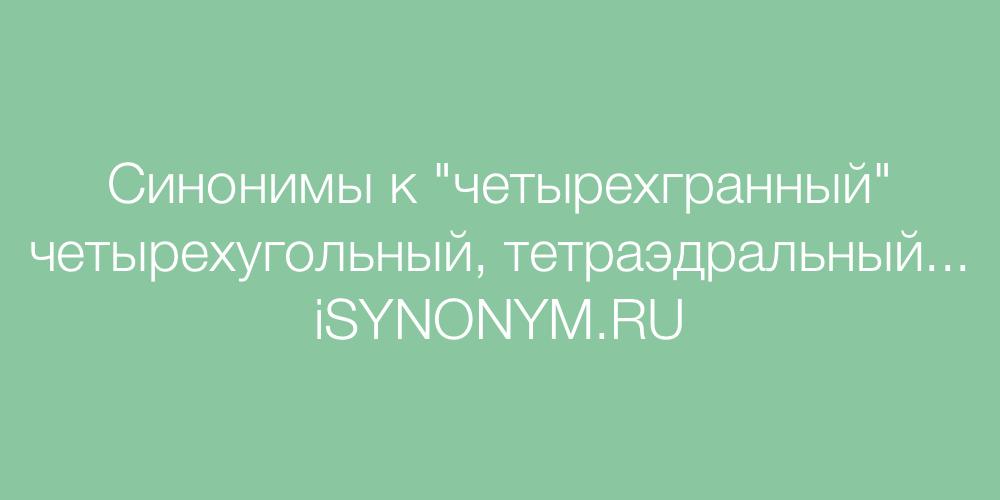 Синонимы слова четырехгранный