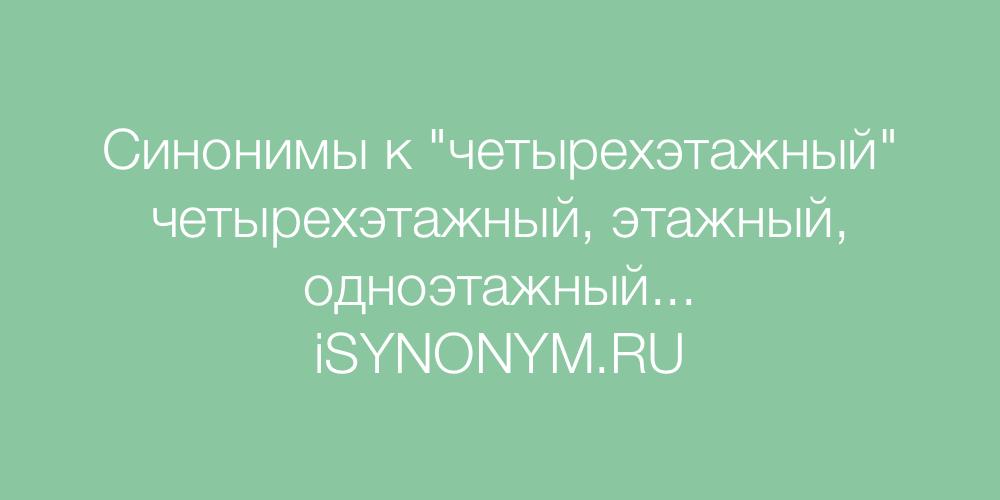 Синонимы слова четырехэтажный