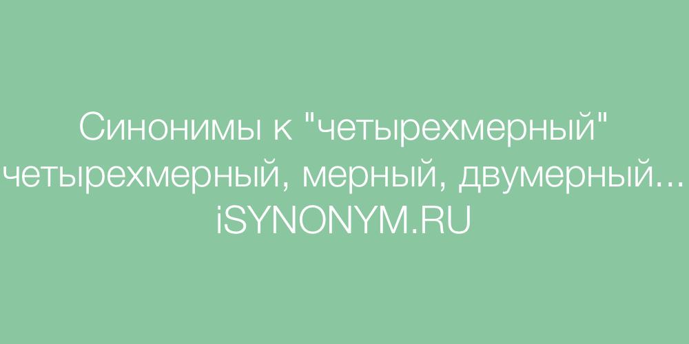 Синонимы слова четырехмерный