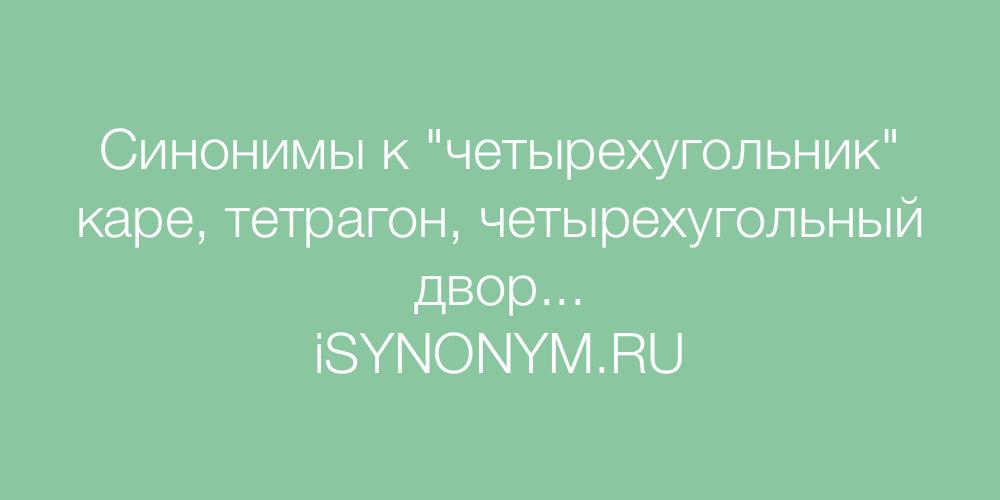 Синонимы слова четырехугольник