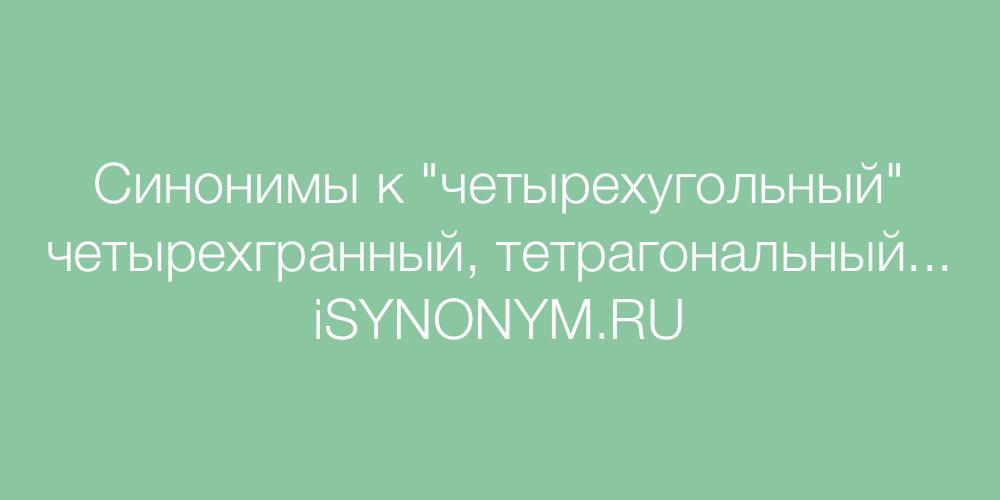 Синонимы слова четырехугольный
