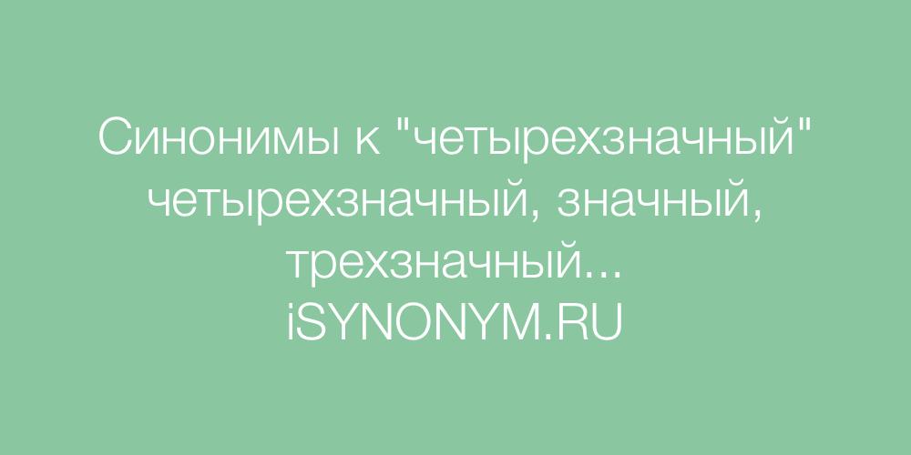 Синонимы слова четырехзначный