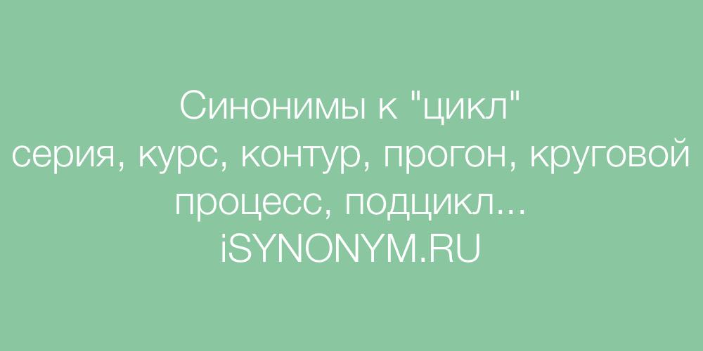 Синонимы слова цикл