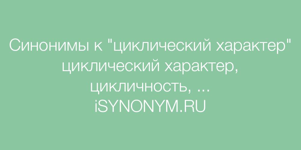 Синонимы слова циклический характер