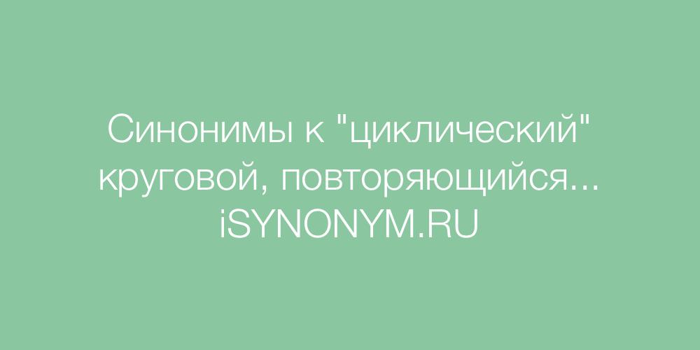 Синонимы слова циклический