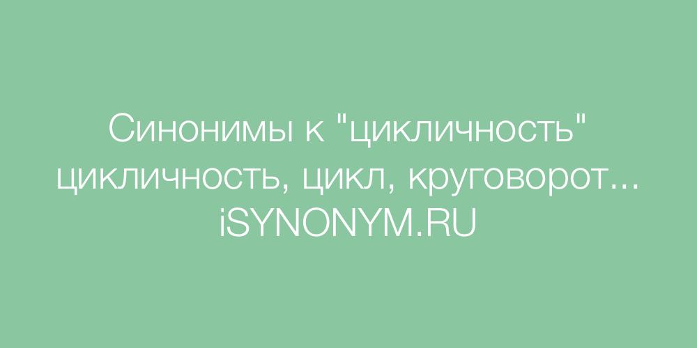 Синонимы слова цикличность