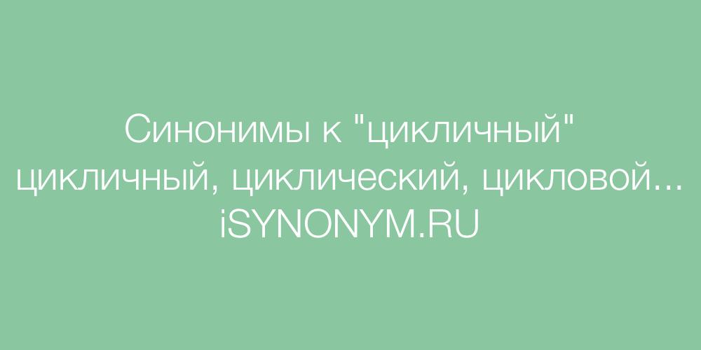 Синонимы слова цикличный