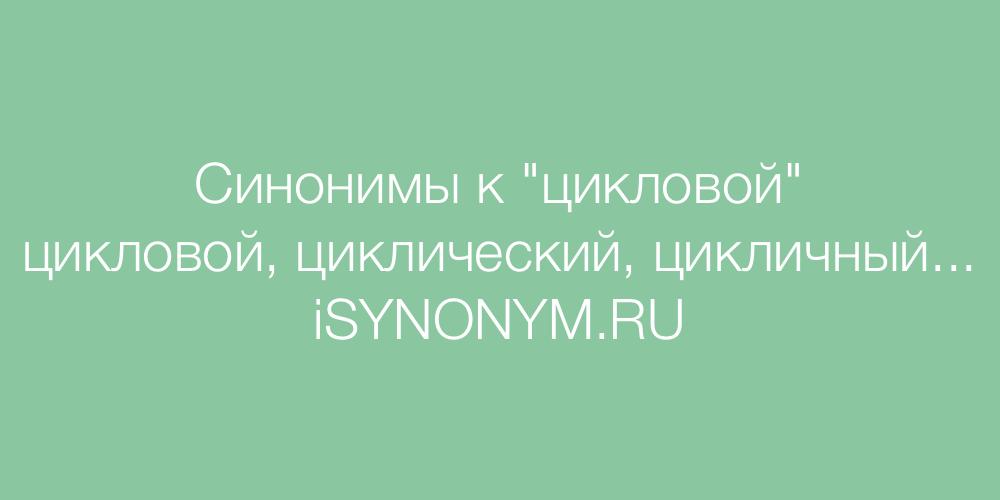 Синонимы слова цикловой