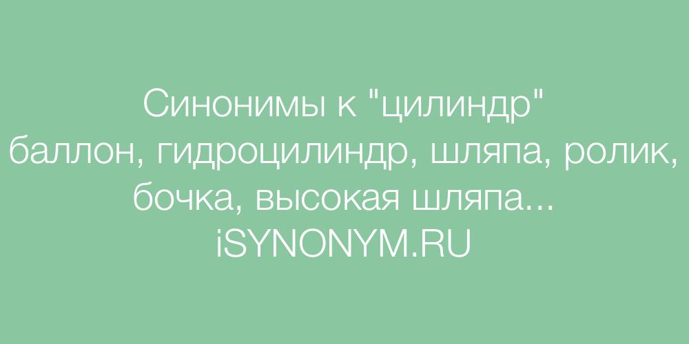 Синонимы слова цилиндр