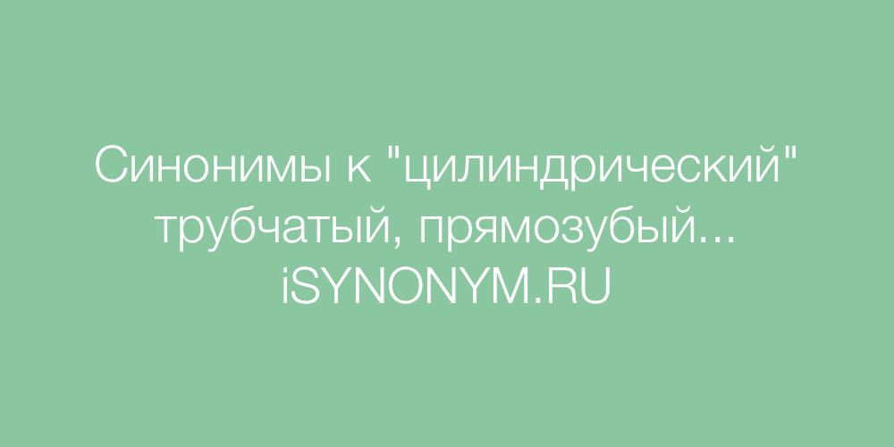 Синонимы слова цилиндрический