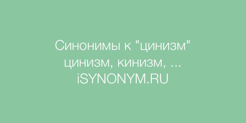 Синонимы слова цинизм