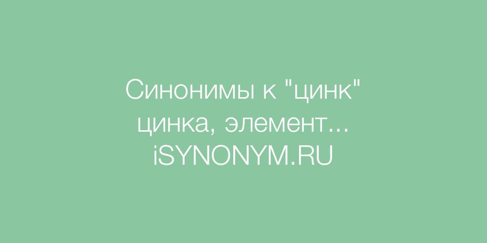 Синонимы слова цинк