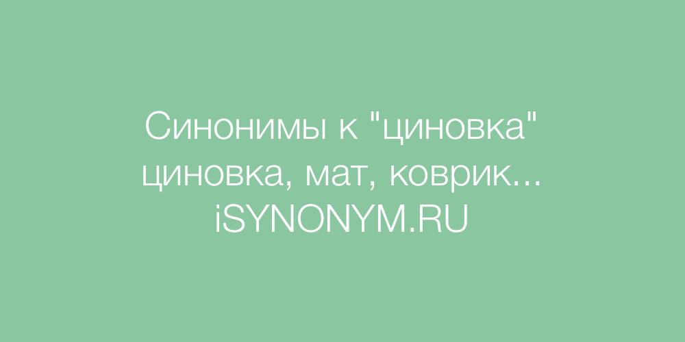 Синонимы слова циновка