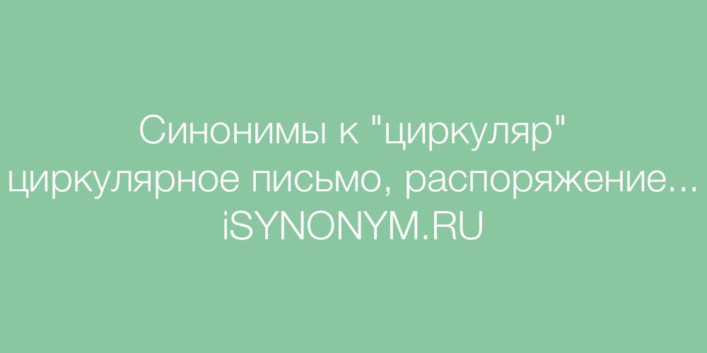 Синонимы слова циркуляр