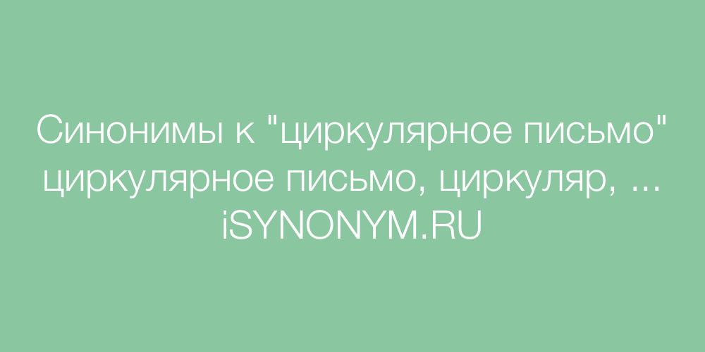 Синонимы слова циркулярное письмо