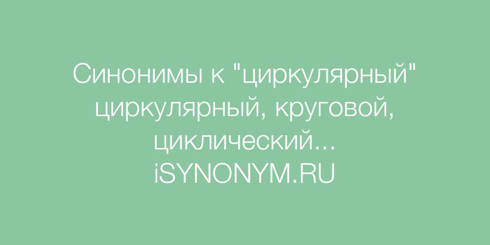 Синонимы слова циркулярный
