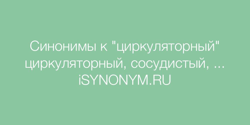 Синонимы слова циркуляторный