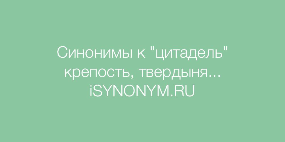 Синонимы слова цитадель