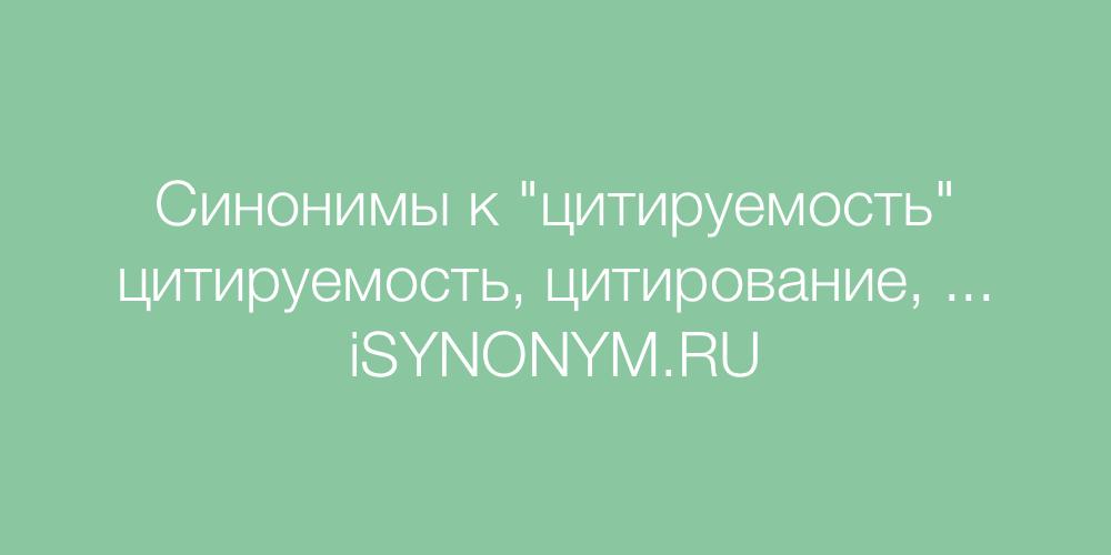 Синонимы слова цитируемость