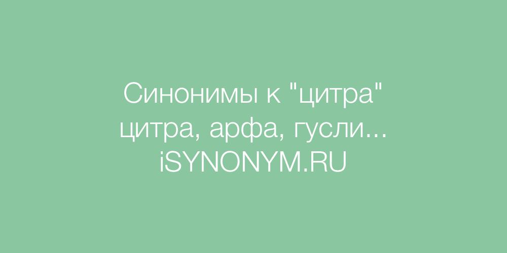Синонимы слова цитра
