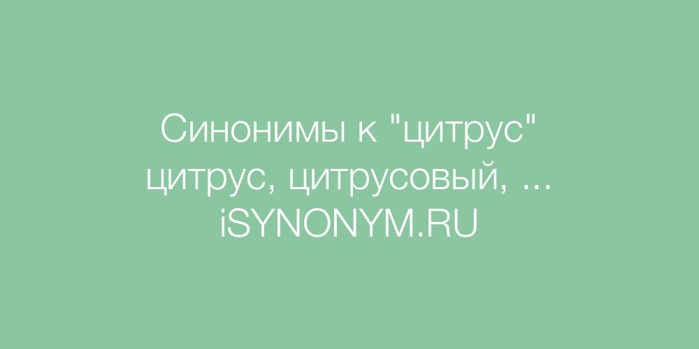 Синонимы слова цитрус