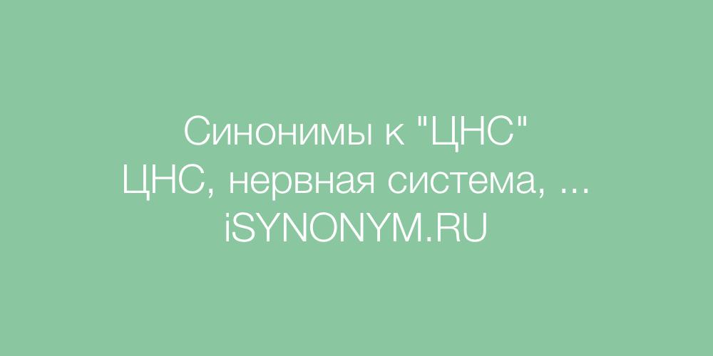 Синонимы слова ЦНС