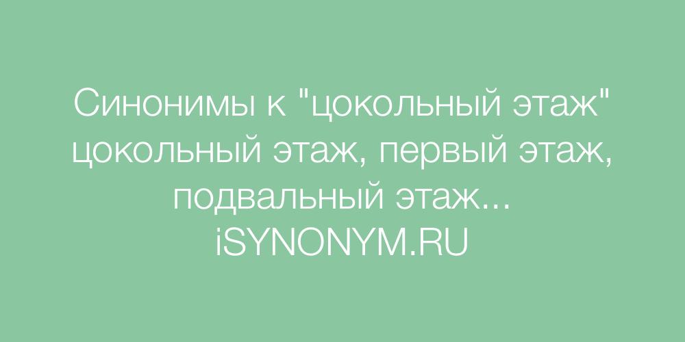 Синонимы слова цокольный этаж