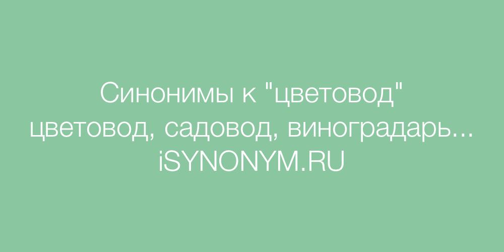Синонимы слова цветовод