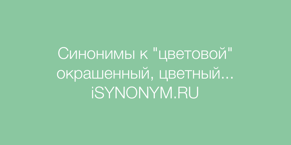 Синонимы слова цветовой