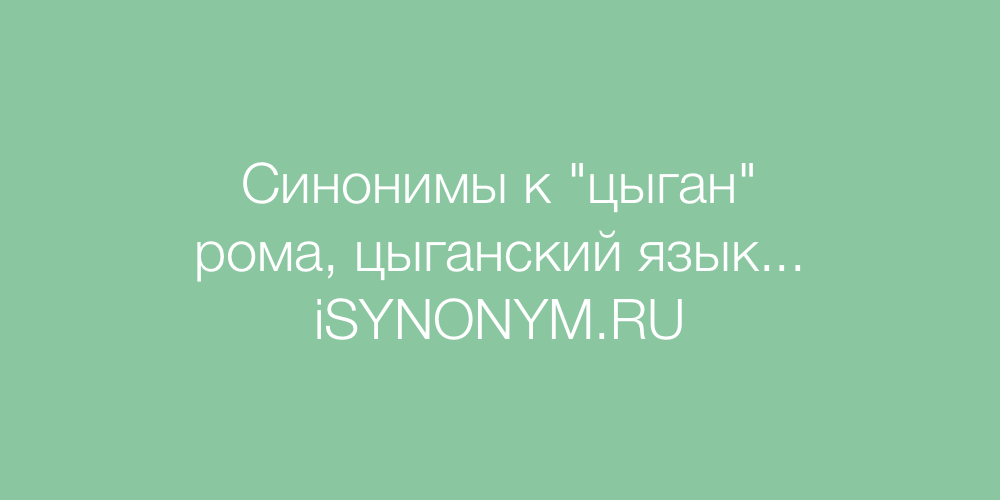 Синонимы слова цыган