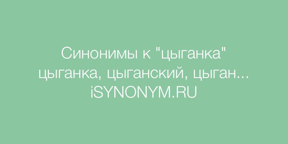 Синонимы слова цыганка