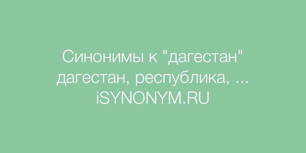 Синонимы слова дагестан