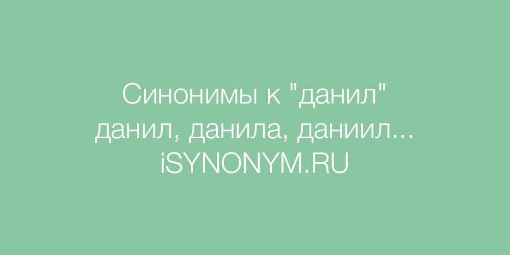 Синонимы слова данил