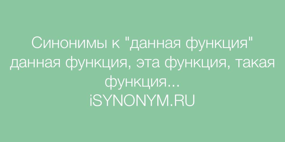 Синонимы слова данная функция