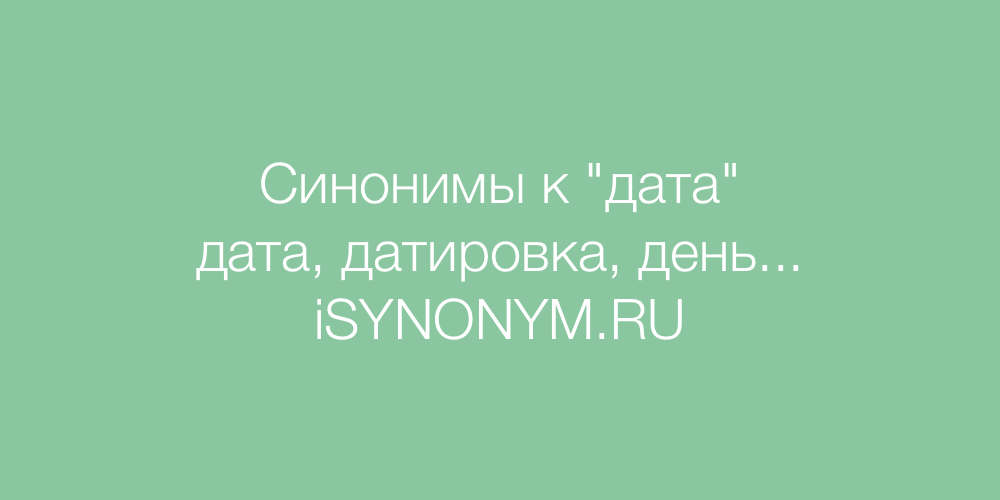 Синонимы слова дата