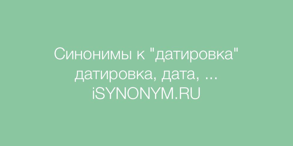 Синонимы слова датировка