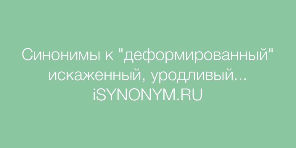 Синонимы слова деформированный