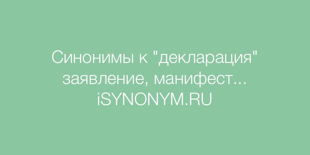 Синонимы слова декларация