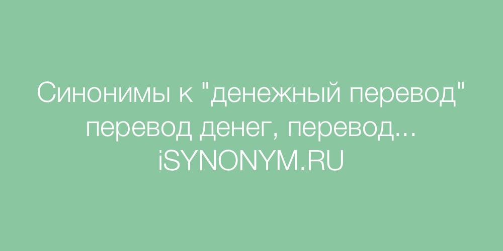 Синонимы слова денежный перевод